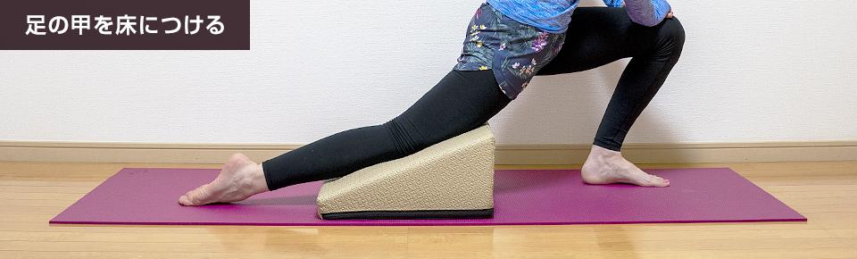 伸ばす方の足の甲を床につける