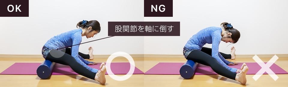 ストレッチポールに座って内ももを伸ばす2NG「腰や背中を丸めない」