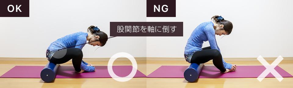 ストレッチポールに座って内ももを伸ばす1NG「腰や背中を丸めない」