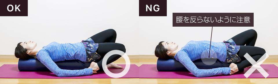 ストレッチポールの上に寝て太ももの前側を伸ばすNG「腰を反らないように注意」