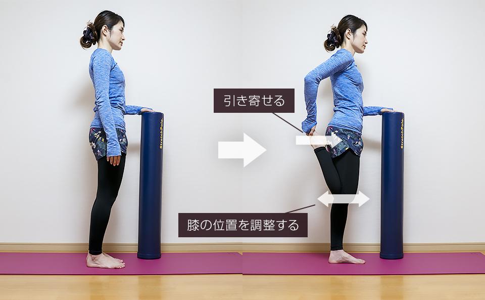 ストレッチポールを立てて太ももの前側を伸ばす