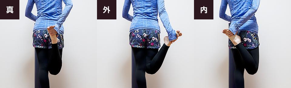 脚の角度を「真っ直ぐ・外側・内側」に変えてストレッチすると広範囲で前ももを伸ばすことができる