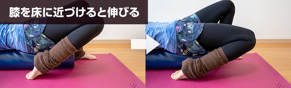 右膝を床に近づけると、より太ももの前を伸ばすことができます。