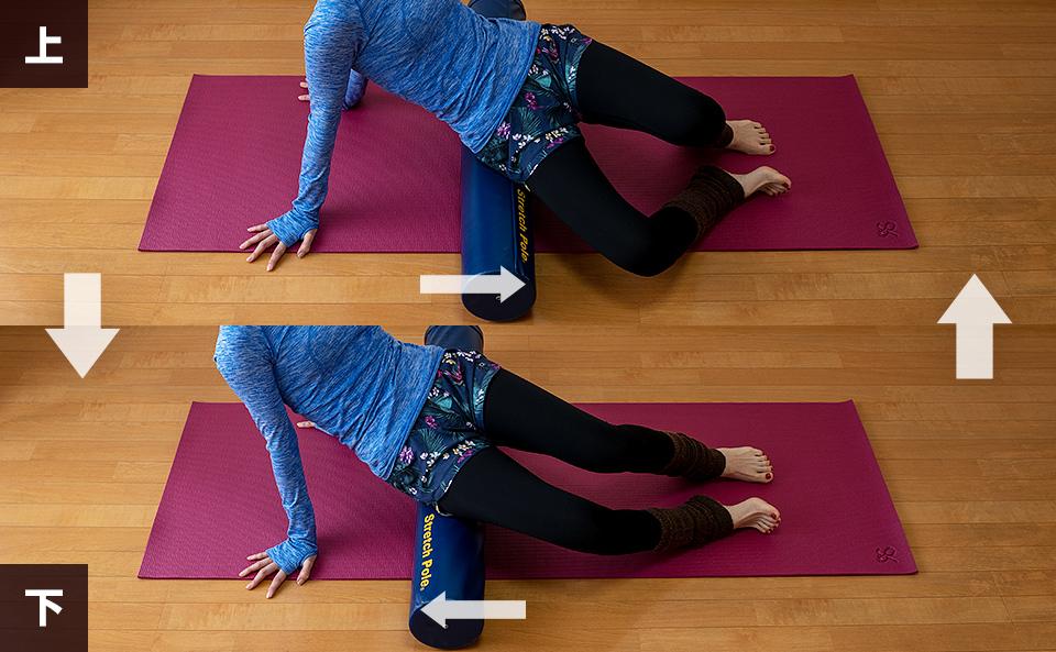 両手を身体の後ろにつき両膝を右に倒しおしりの筋肉がほぐれるようにストレッチポールを上下に動かす