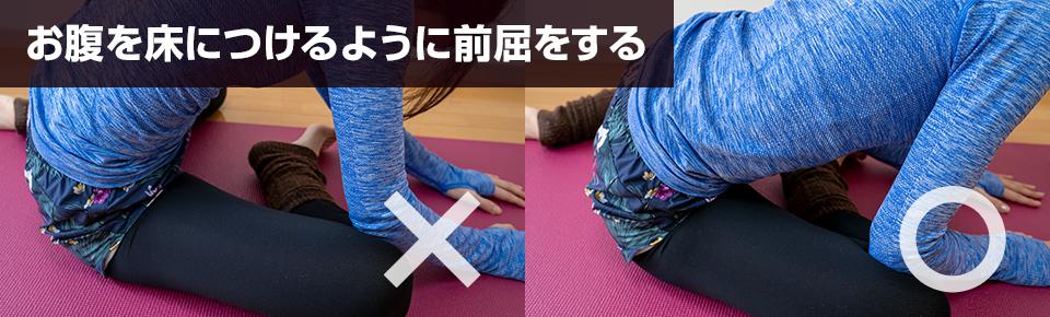 前屈する時は背筋を伸ばしお腹を床につけるようにお腹から倒す