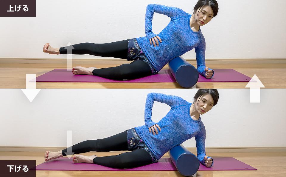 太ももの外側の筋肉に力が入るように上げる・下げるを行う