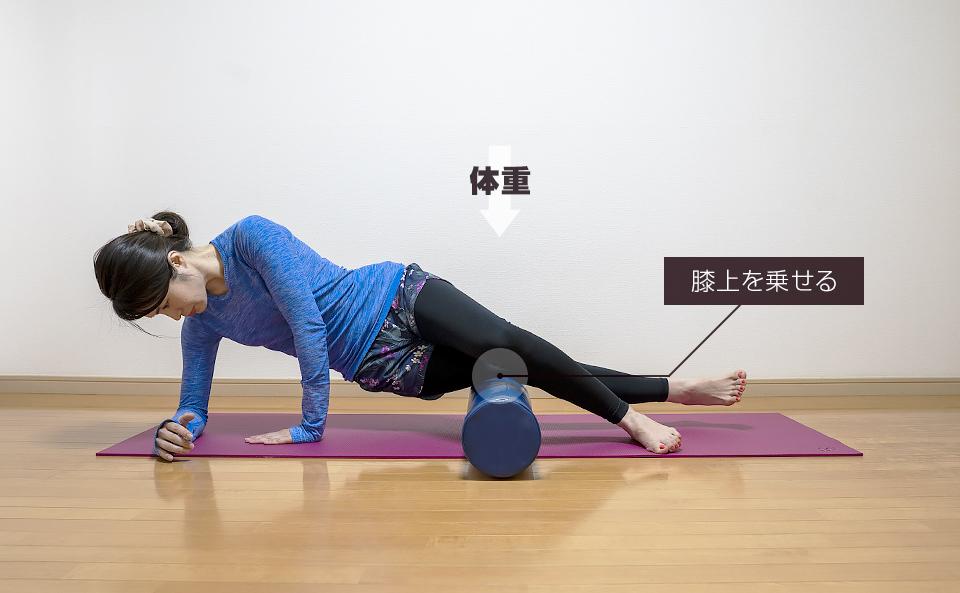 大腿筋膜張筋の停止をほぐす