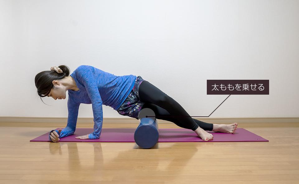 太ももの外側の筋肉の中心部を乗せる