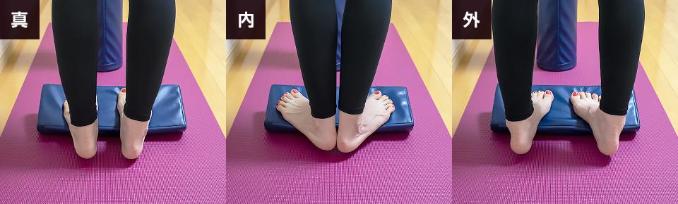 ハーフポールの平らな面を上向きにして「内側・外側」に変えて両脚同時にストレッチ