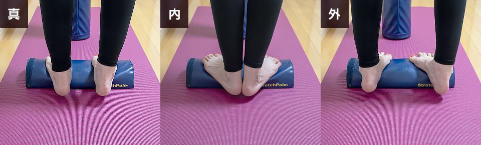 ハーフポールに両足を乗せてふくらはぎを「内側・外側」に変えて伸ばす