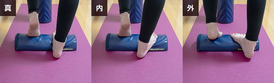 ハーフポールに片足を乗せてふくらはぎを「内側・外側」に変えて伸ばす