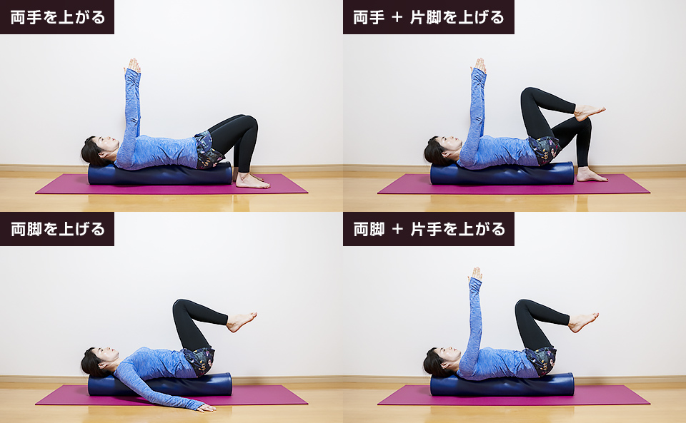 様々なポーズをとって呼吸を行うインナーユニットを活性化させる方法
