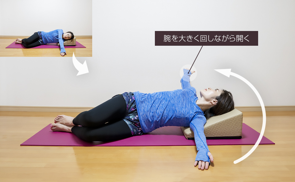 フレックスクッションで胸のストレッチ2「腕を大きく回しながら伸ばす」
