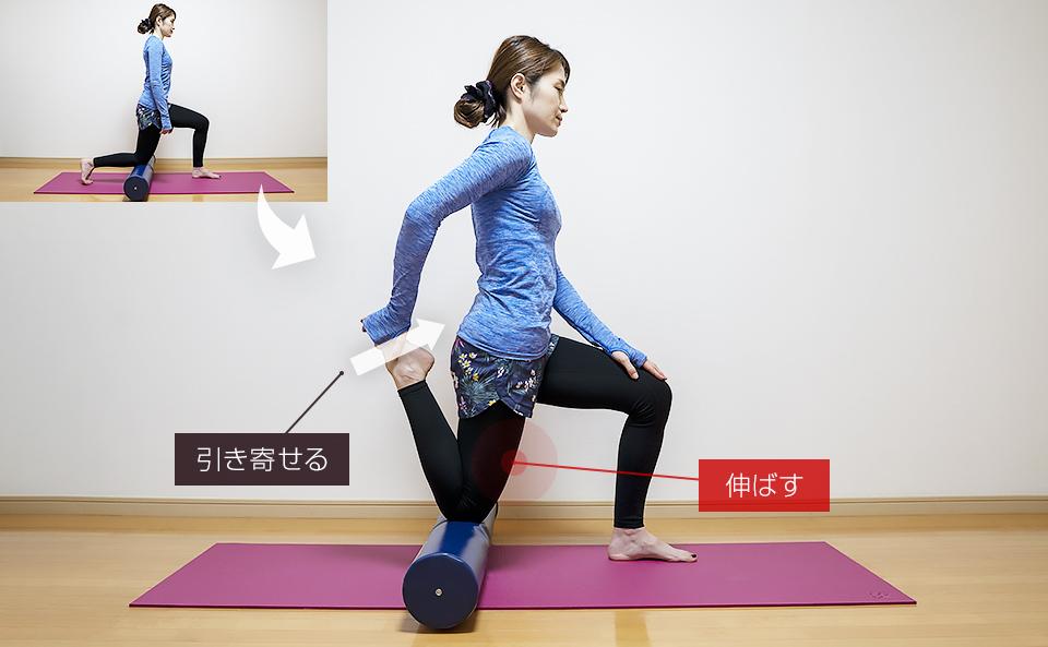 ストレッチポールに膝を乗せて太ももの前側を伸ばす