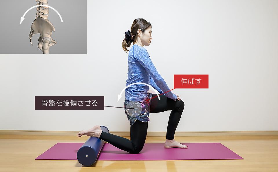 骨盤を後傾させて脚のつけ根の筋肉を伸ばすエクササイズ