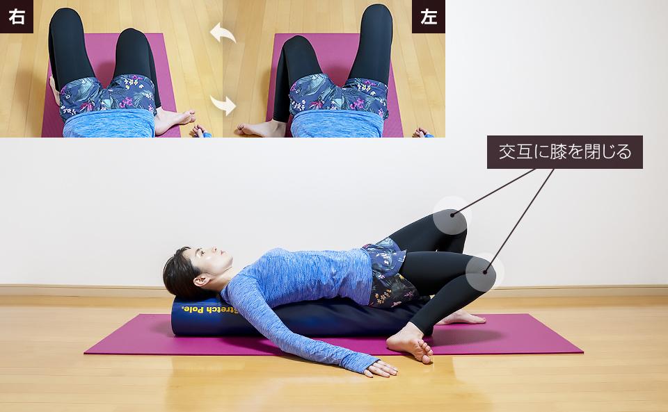 ストレッチポールで脚づつ交互に内側に閉じて股関節を緩めるエクササイズ