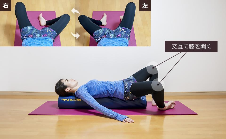 ストレッチポールで片脚づつ交互に外側に開いて股関節を緩めるエクササイズ