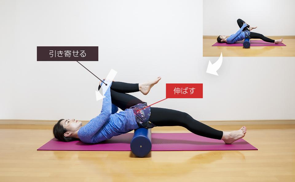 ストレッチポールにお尻を乗せて脚のつけ根の筋肉を伸ばすエクササイズ