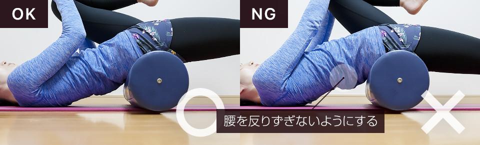 脚のつけ根の筋肉を伸ばすエクササイズNG「腰を反りすぎて腰を傷めないように注意」