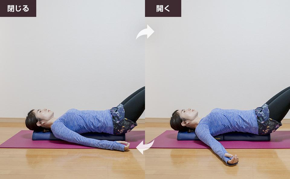 3「腕を広げる内外転の運動」