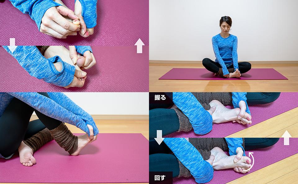 足裏と足の指をストレッチする方法