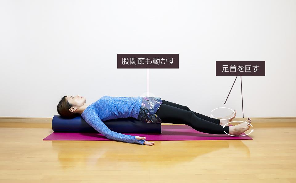 ストレッチポールで足首を回して股関節を緩めるエクササイズ
