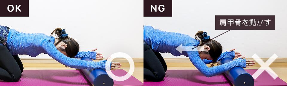 ストレッチポールで肩甲骨のエクササイズ「手首を乗せ手前に転がす」NG「手首からひじまでの形はキープしたまま行う」
