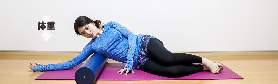 ストレッチポールで肩甲骨のエクササイズ「胸の横側を乗せて体重をかける」