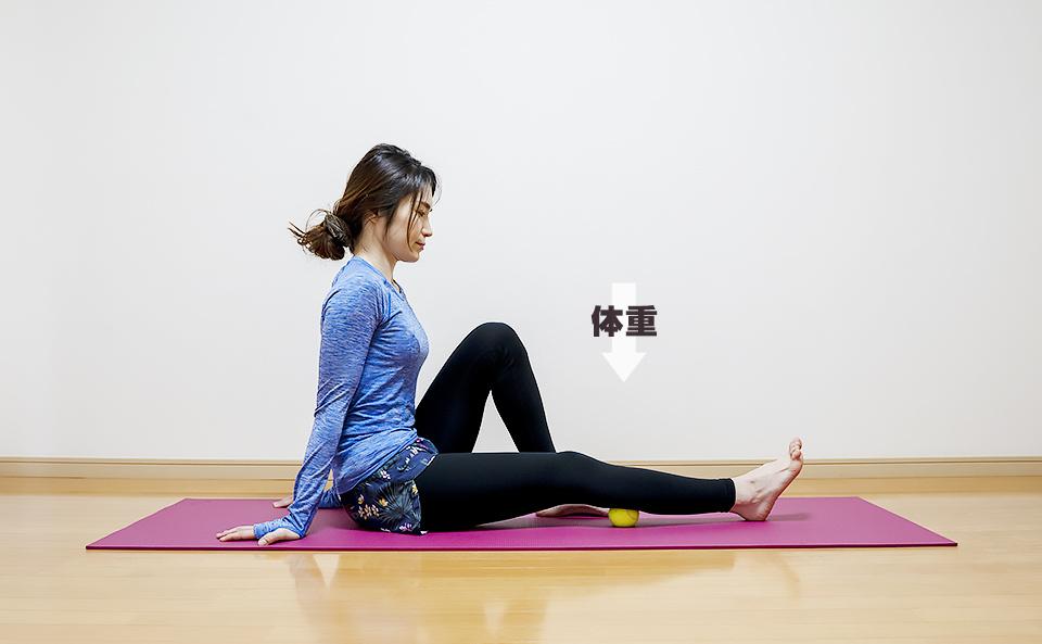 脚を伸ばして膝裏・ふくらはぎをほぐすマッサージ「体重をかける」