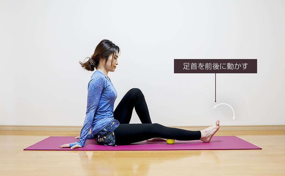 脚を伸ばして膝裏・ふくらはぎをほぐすマッサージ「足首を動かす」