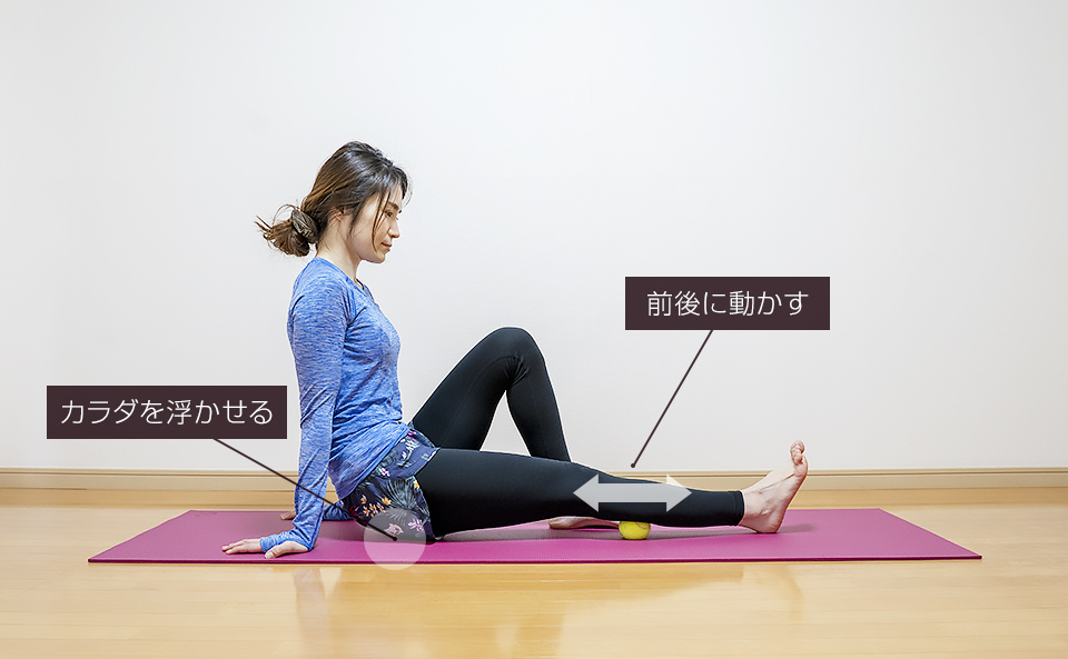 脚を伸ばして膝裏・ふくらはぎをほぐすマッサージ「カラダを浮かせて前後に動かす」