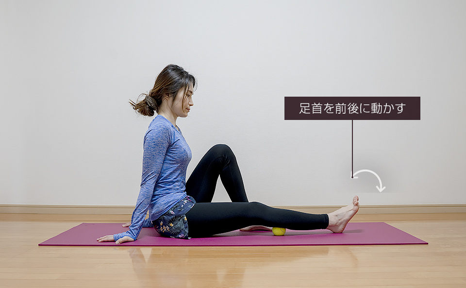 足首をゆっくり前後に動かす