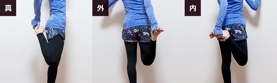前腿のストレッチ「真っ直ぐ・外側・内側」角度を変えて行う