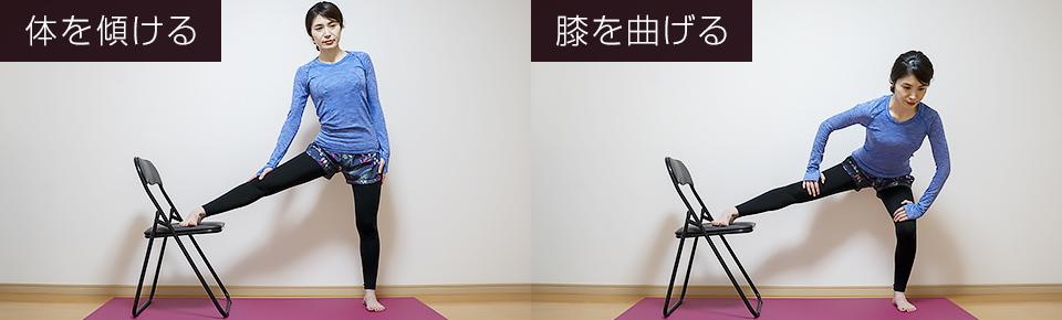 立って内もものストレッチ「カラダを傾ける・左膝を曲げる」とストレッチ強度が上がる