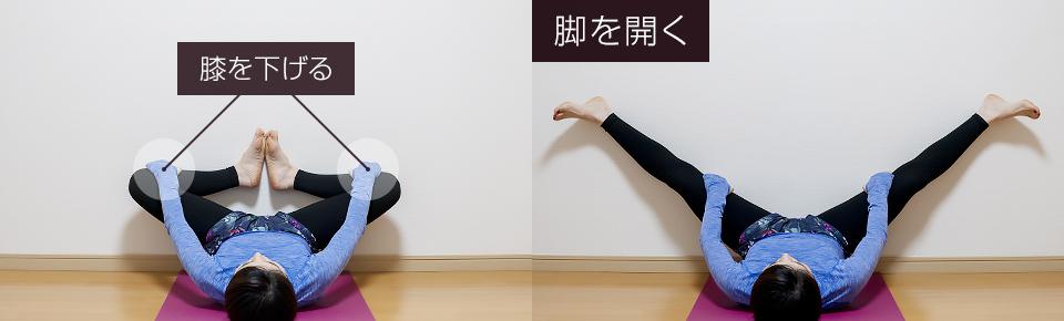 「膝を下げる・脚を伸ばす」とストレッチ強度が上がる
