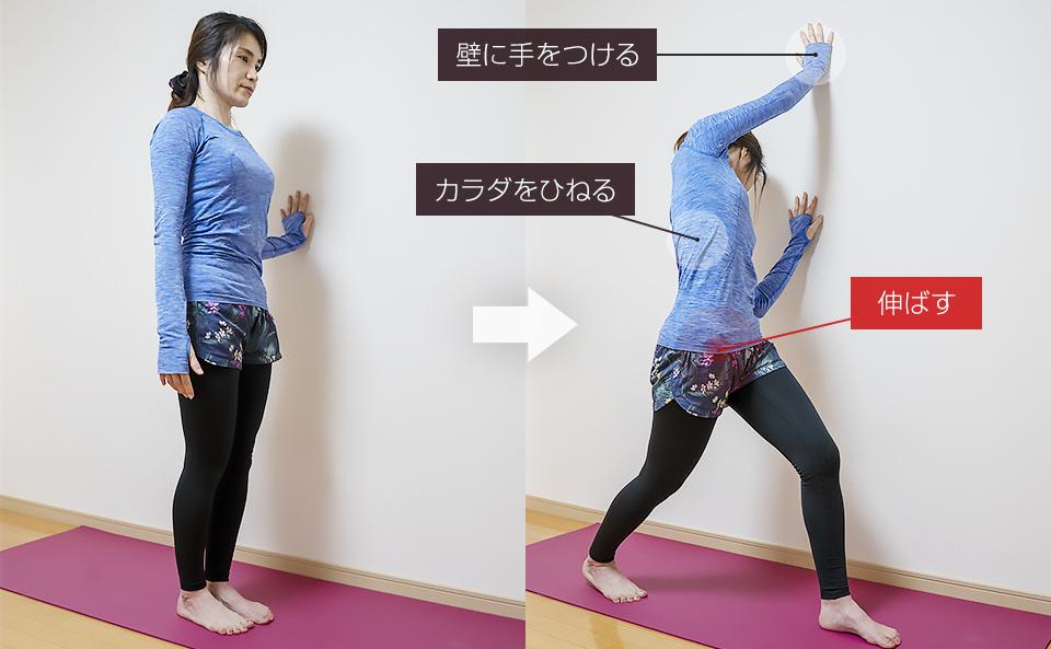 立って脚のつけ根の筋肉のストレッチ2