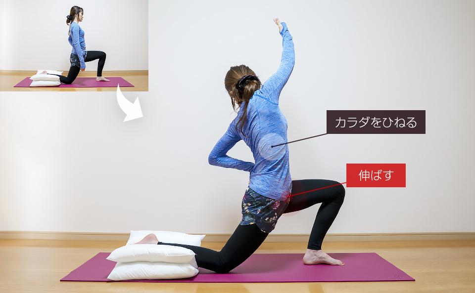 床で脚のつけ根の筋肉のストレッチ2