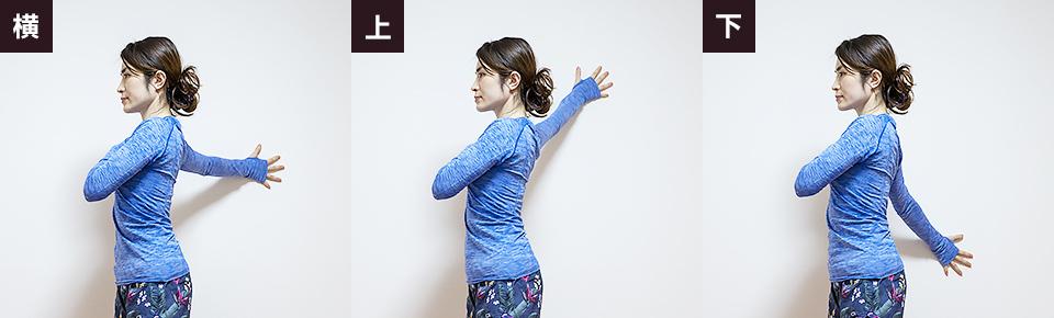 「横・上・下」3つの方向に分けてストレッチを行うと胸の筋肉全体を伸ばせる
