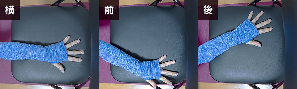 腕の位置前に伸ばしたパターンと後ろに伸ばしたパターンも行う。