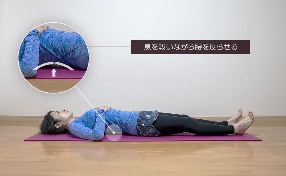 両脚を伸ばして息を吸いながら腰を反らせる