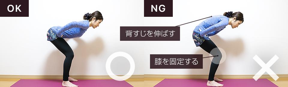 もも裏のストレッチ「ヒップヒンジ」NG「背中が丸まって・ひざが前に出ないように注意」