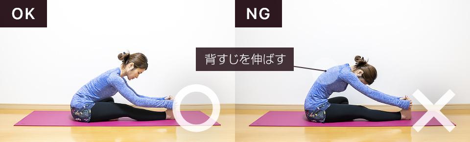 床に座ってもも裏のストレッチ1NG「背中や腰が丸まらないように注意」