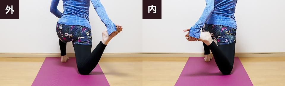 膝立ちで前ももを「真っ直ぐ・外側・内側」の3つの方向に分けてストレッチ2