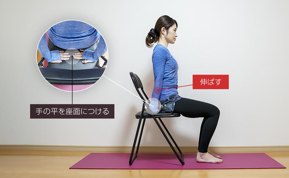 手の平を座面につける肘のストレッチ
