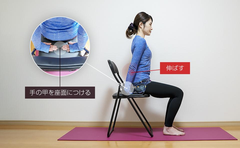 手の甲を座面につける肘のストレッチ