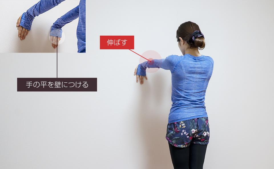 手の平を壁につける肘のストレッチ