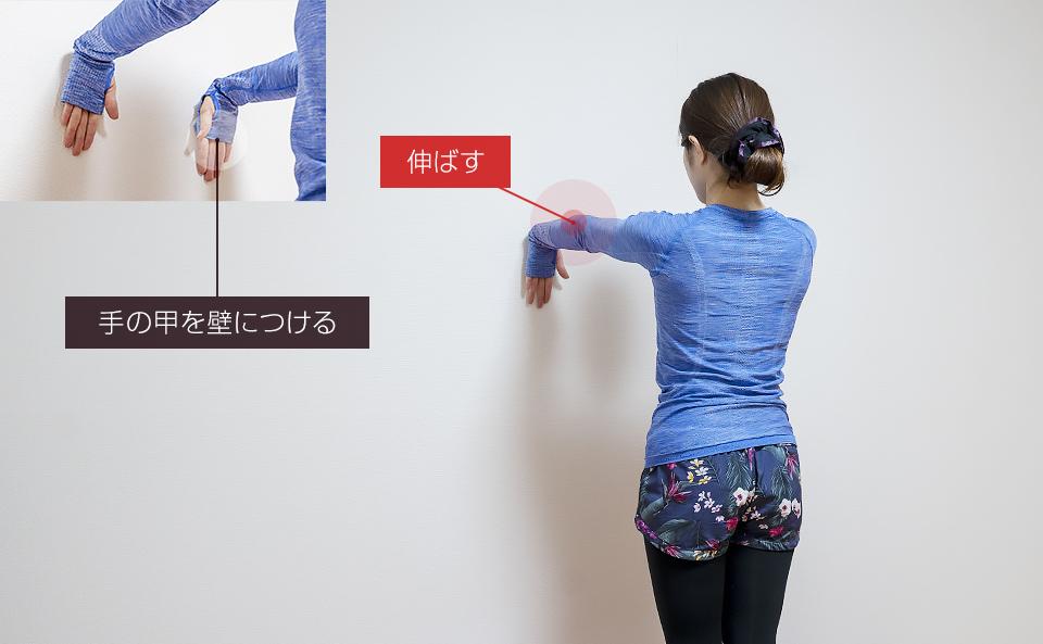 手の甲を壁につける肘のストレッチ