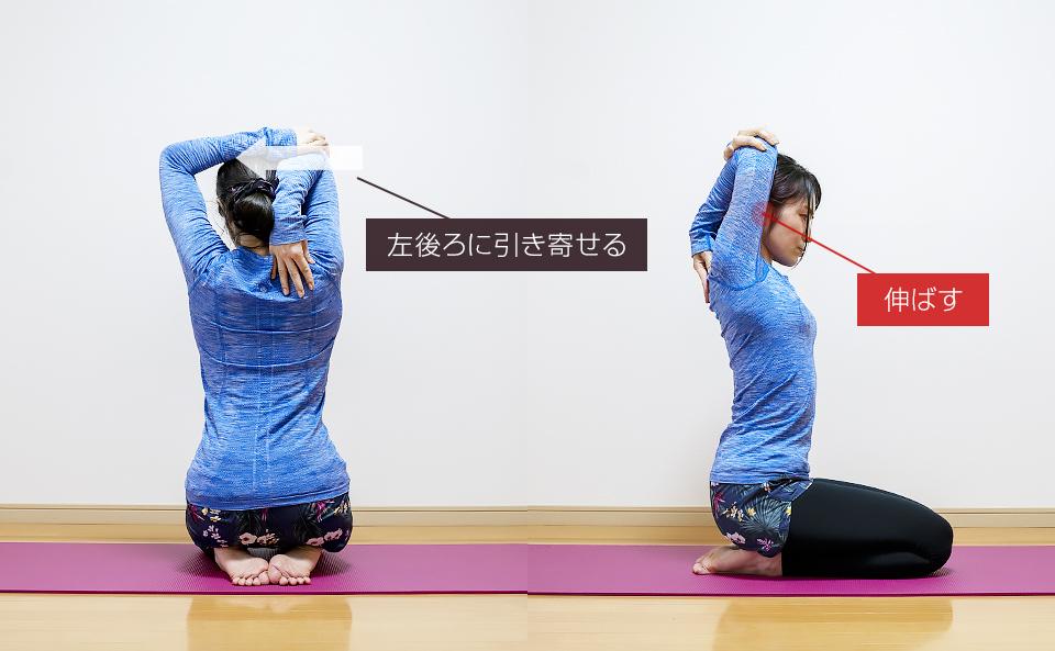 肘を上げる二の腕のストレッチ