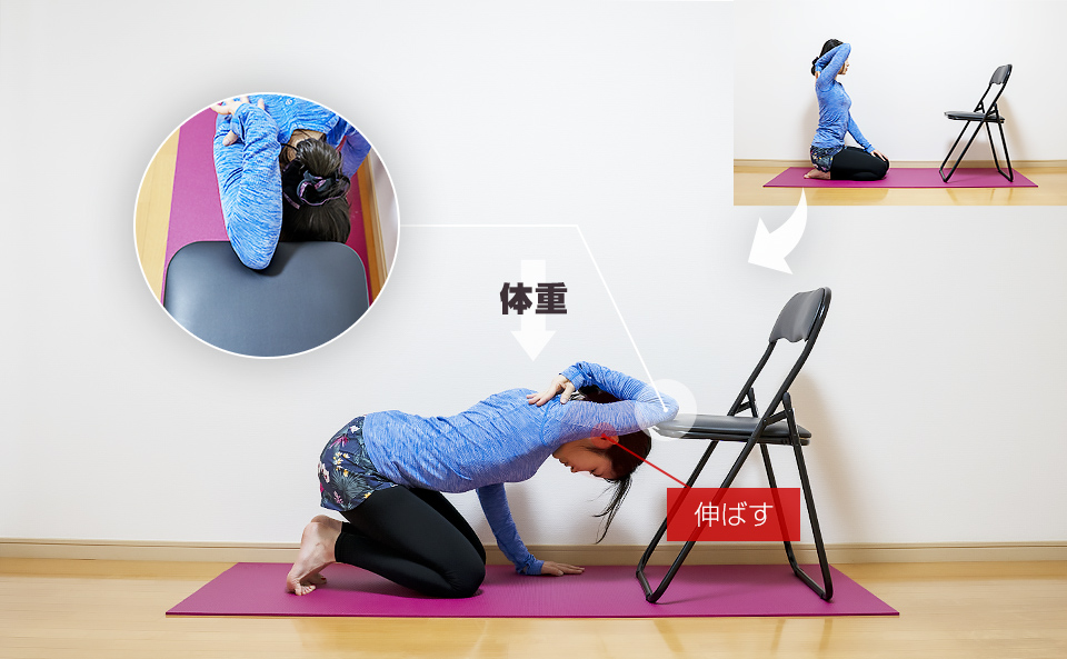 椅子を使って二の腕のストレッチ