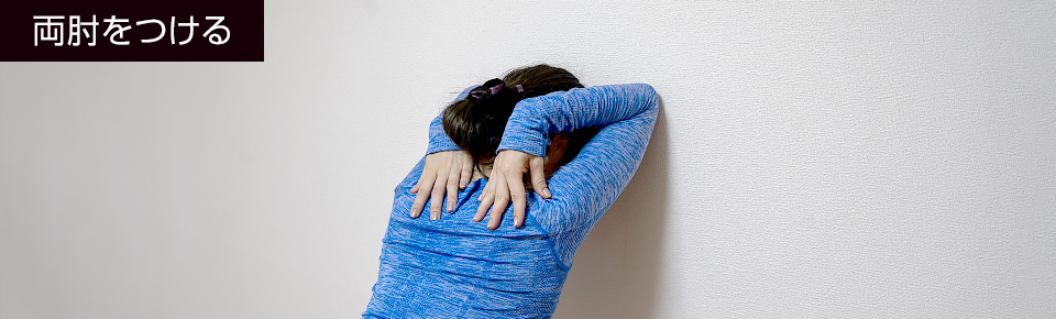 両腕を伸ばす方法